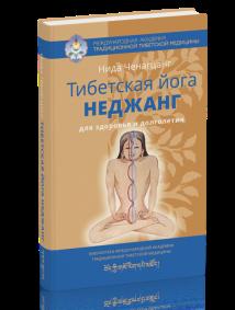nejang book