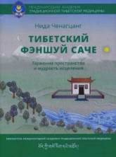 tibetskiy-fenshuy-sache